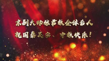 纪念京剧大师张君秋百年诞辰(95)——张家班庆祝国庆中秋京剧晚会
