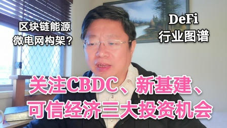区块链:关注CBDC、新基建、可信经济三大投资机会;区块链能源微电网构架?DeFi行业图谱~Robert李区块链日记818