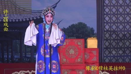 许二强戏曲  《穆桂英挂帅》李焕娜主演  河南省豫剧院青年团2020年10月1日中秋夜