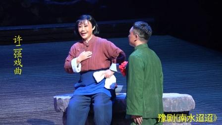 许二强戏曲 豫剧《南水迢迢》魏俊英主演2020年9月27日