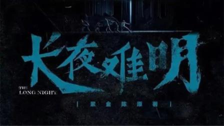 紫金陈的小说拍一部火一部速读《沉默的真相》原著《长夜难明》上