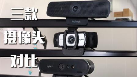 三款摄像头对比:罗技 C925e,C930e,C1000e