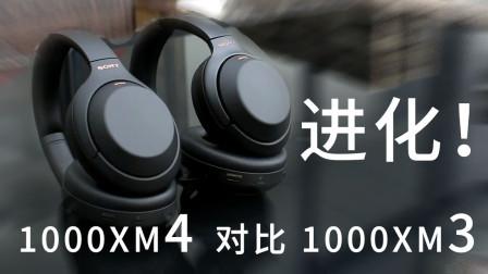 进化!索尼旗舰降噪耳机1000XM4对比 1000XM3 六大看点