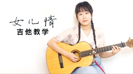 【教学】女儿情 吉他弹唱Nancy教程 南音吉他小屋