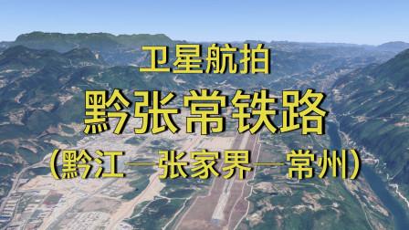 黔张常铁路:重庆黔江-张家界-常德,全程339公里,高清卫星航拍