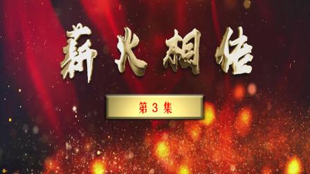 纪念京剧大师张君秋百年诞辰(96)——薪火相传(第3集)
