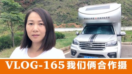 房车旅行到云南,空调成为摆设,再也不担心电不够用了