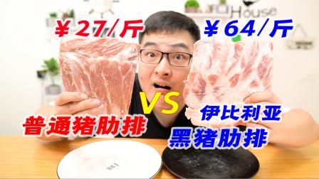 黑猪vs白猪!伊比利亚黑猪肋排与普通猪肋排哪个会更好吃?