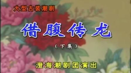潮剧《借腹传龙》(下集)-澄海潮剧团