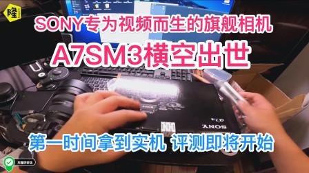 房车自驾游拍摄装备更新,索尼最新视频旗舰机型A7S3,评测预告篇