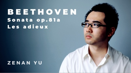 贝多芬第二十六钢琴奏鸣曲《告别》Op.81a 第三乐章(于泽楠)