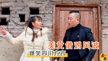四川方言:美女的菜地虫子太多,村长帮忙卖菜,这口才太能瞎编了