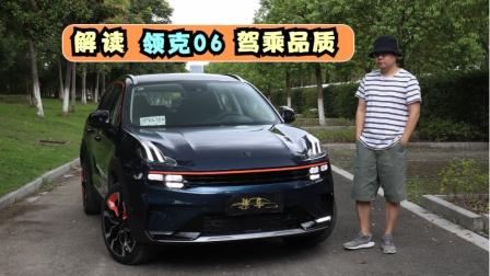 【集车】领克06驾乘品质详细解读