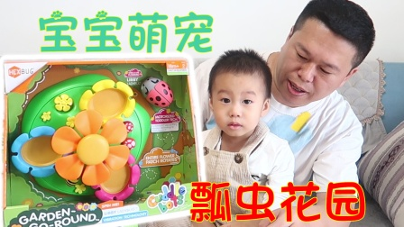 两岁小孩开箱赫宝玩具,一只瓢虫爬进花园里,宝宝抓住它不肯放手