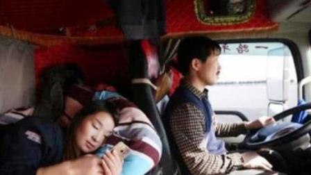 为什么大货车司机跑长途时,宁愿找其他女人也不带老婆?