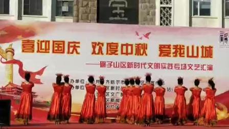 """喜迎国庆 欢度中秋 """"碾子山区社区教育学院""""专场文艺演出。舞蹈:我爱你中国"""