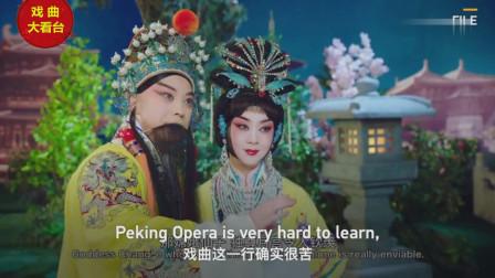 著名京剧艺术家于魁智、李胜素专访(戏话中秋)