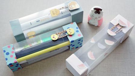 来做小清新简约风透明笔盒,好看又实用,步骤还简单!