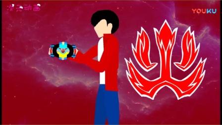 自制版罗布奥特曼变身动画短片——烈火形态!
