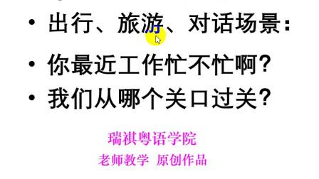 出行、旅游、对话场景,粤语教学1,广东话学习。