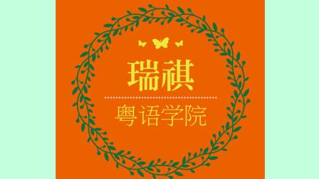 出行、旅游、对话场景,粤语教学2,广东话学习。