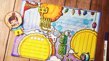 中秋节手抄报 团圆 绘画过程教程、版式设计教程