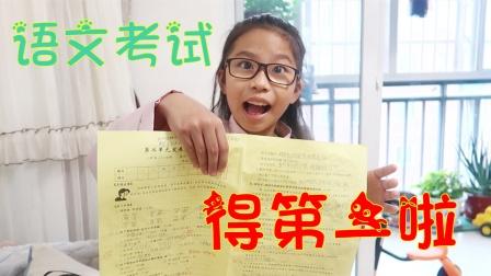 5年级小女孩语文考试,超过学霸考了第一,这次看爸爸会奖励什么