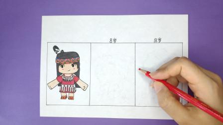见过迷你世界妮妮8岁和18岁长相变化吗?手绘出来对比你喜欢哪个