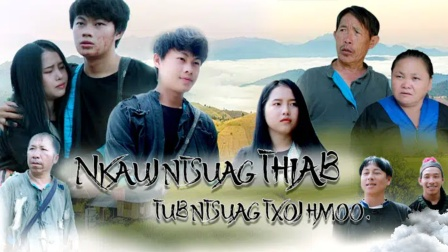 苗族电影 Hmong Movie Tshiab zaj laug channel