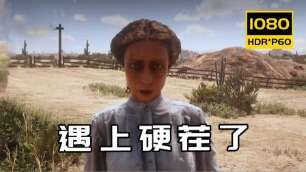 荒野大镖客2:西部霸王惨遭女NPC打耳光,这回脸丢大了!