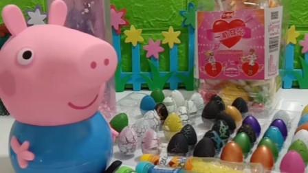 小猪佩奇来找乔治,发现乔治拿小朋友的东西,把乔治变小