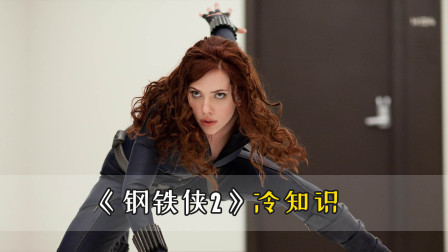 《钢铁侠2》幕后冷知识,斯嘉丽太喜欢黑寡妇,试镜阶段就染红发