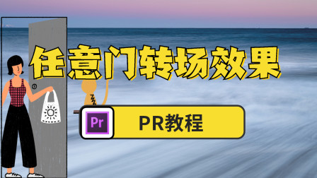 【PR教程】利用PR制作任意门转场效果!