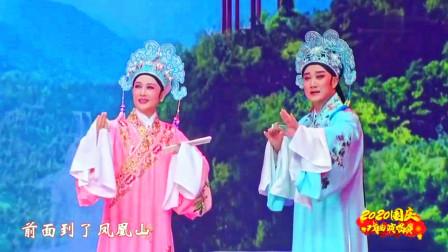 单仰萍李政成表演越剧扬剧《梁山伯与祝英台》,跨界创新