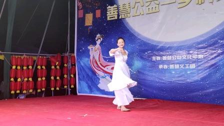 舞蹈女儿情(善慧公益乡村文化节)2020.10.2