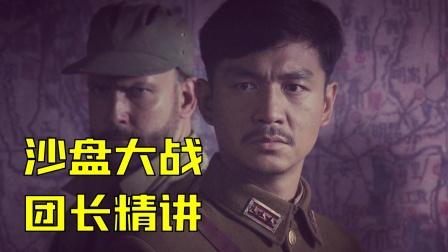 精讲《我的团长我的团》第十二回 下集 细说松山战役