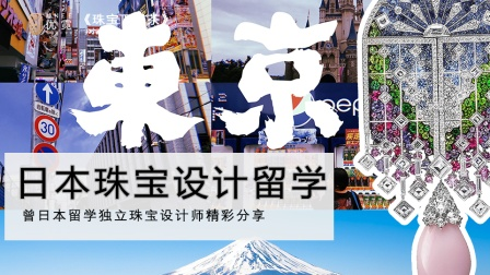 【珠宝下午茶】日本珠宝设计留学会是什么样的体验?(下)