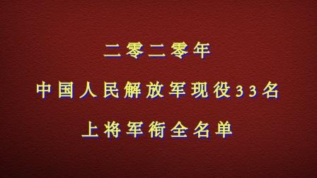 【墨迹】2020年解放军现役33名上将军衔全名单