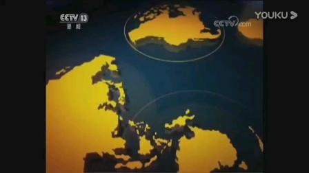 央视新闻世界周刊2009