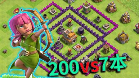 部落冲突:弓箭流也能打90%以上摧毁率?