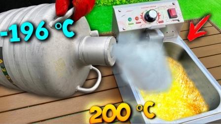 把-196℃的液氮倒进200°的热油锅中,网友:简直太震撼