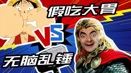 【史诗级battle】假吃大胃vs无脑乱锤!!