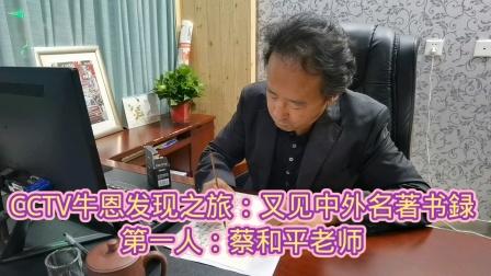 CCTV牛恩发现之旅:和平工作室北京市又见恩师:书法大家:蔡和平