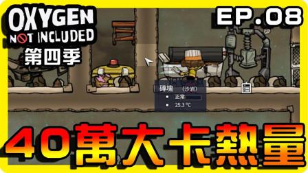 【缺氧】40万大卡!食物成就完成!  哈记Hagee  正式版第四季 EP.08