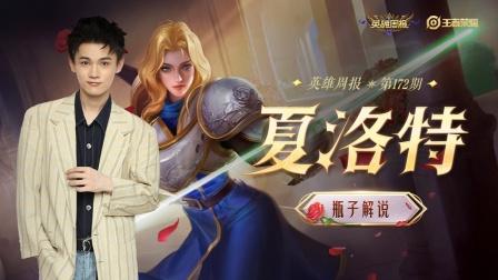 【英雄周报】王者荣耀夏洛特教学视频