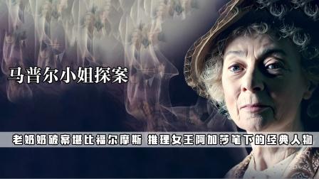 阿加莎经典推理悬疑片:小镇出现奇怪命案,老太太一眼看出玄机