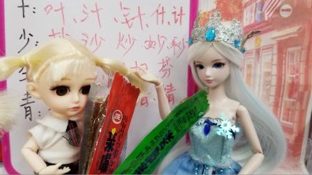 叶罗丽故事 冰公主帮妹妹赢辣条,是靠答对所有题目得到的哟