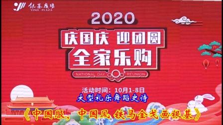 2020《大型礼乐舞蹈史诗》
