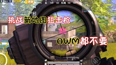 挑战第五张地图狙击枪吃鸡,AWM我都不拿
