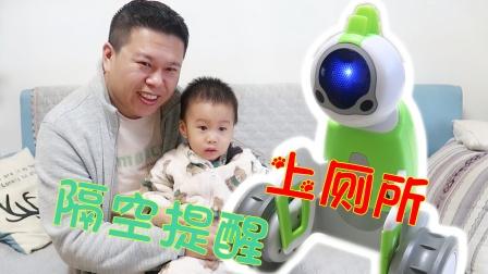 父子俩开箱机器人,爸爸开创一个新玩法,隔空提醒2岁孩子上厕所